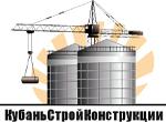 ООО «КубаньСтройКонструкции»